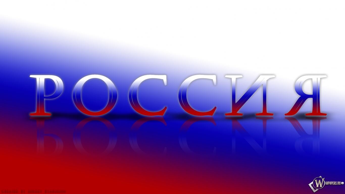 Обои россия россия флаг триколор