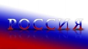 Обои Россия: Россия, Флаг, Триколор, Разное