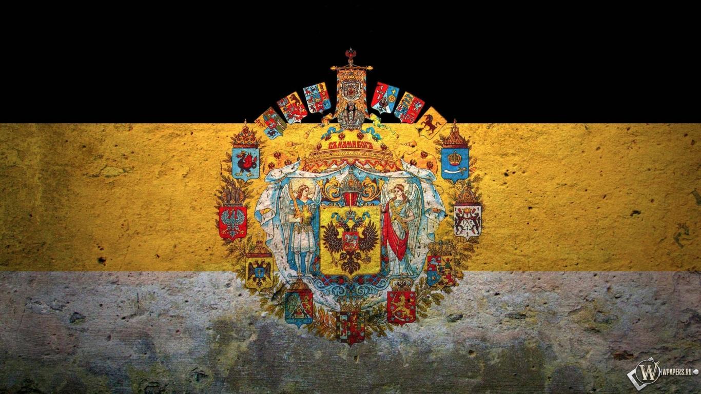 Обои флаг российской империи на