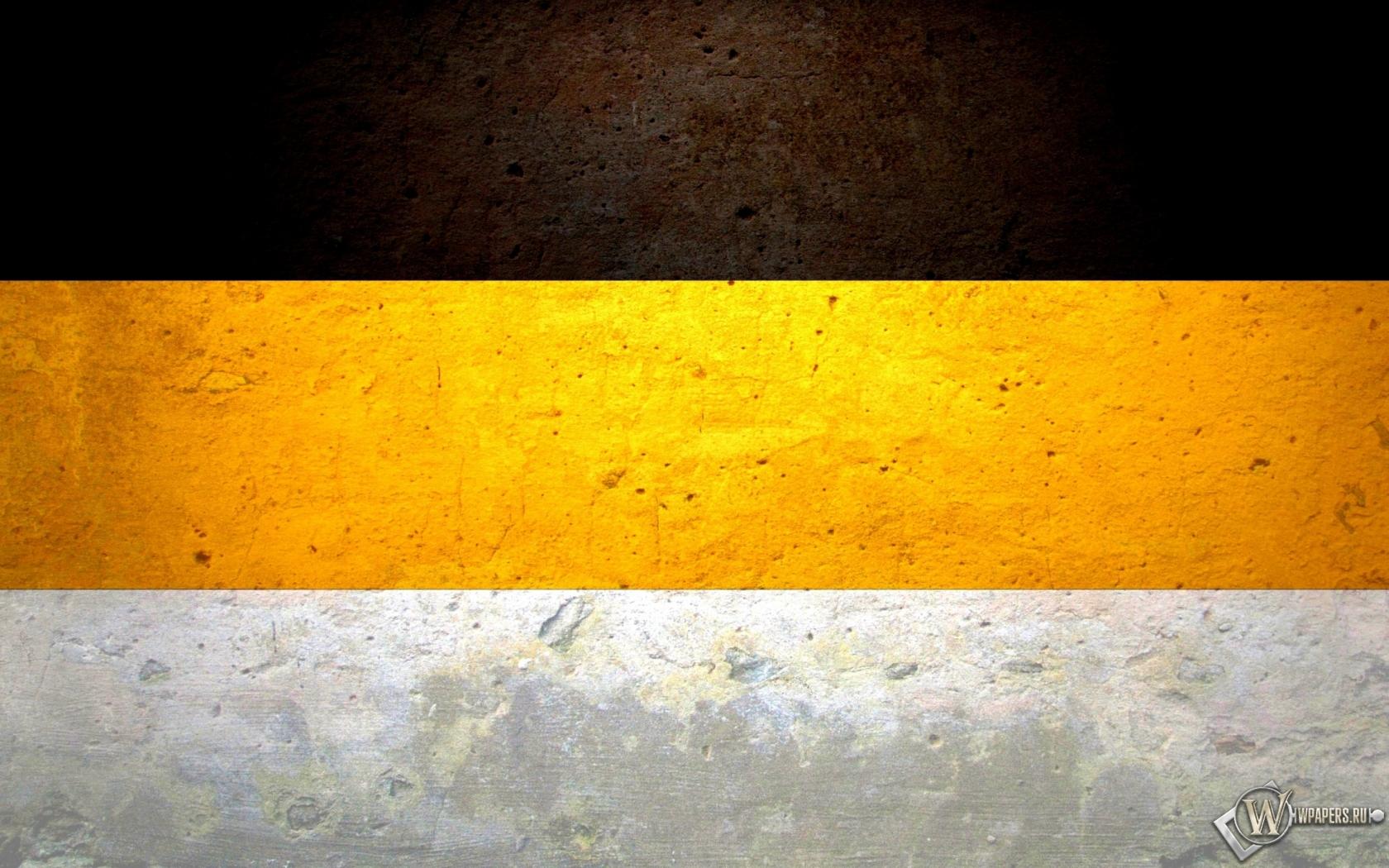 Чёрно жёлто белый флаг россии флаг
