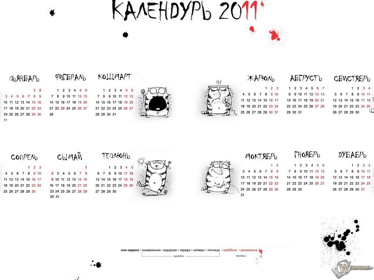 0. BEHAPPYLOVELIFE. мне нравится этот календарь)).