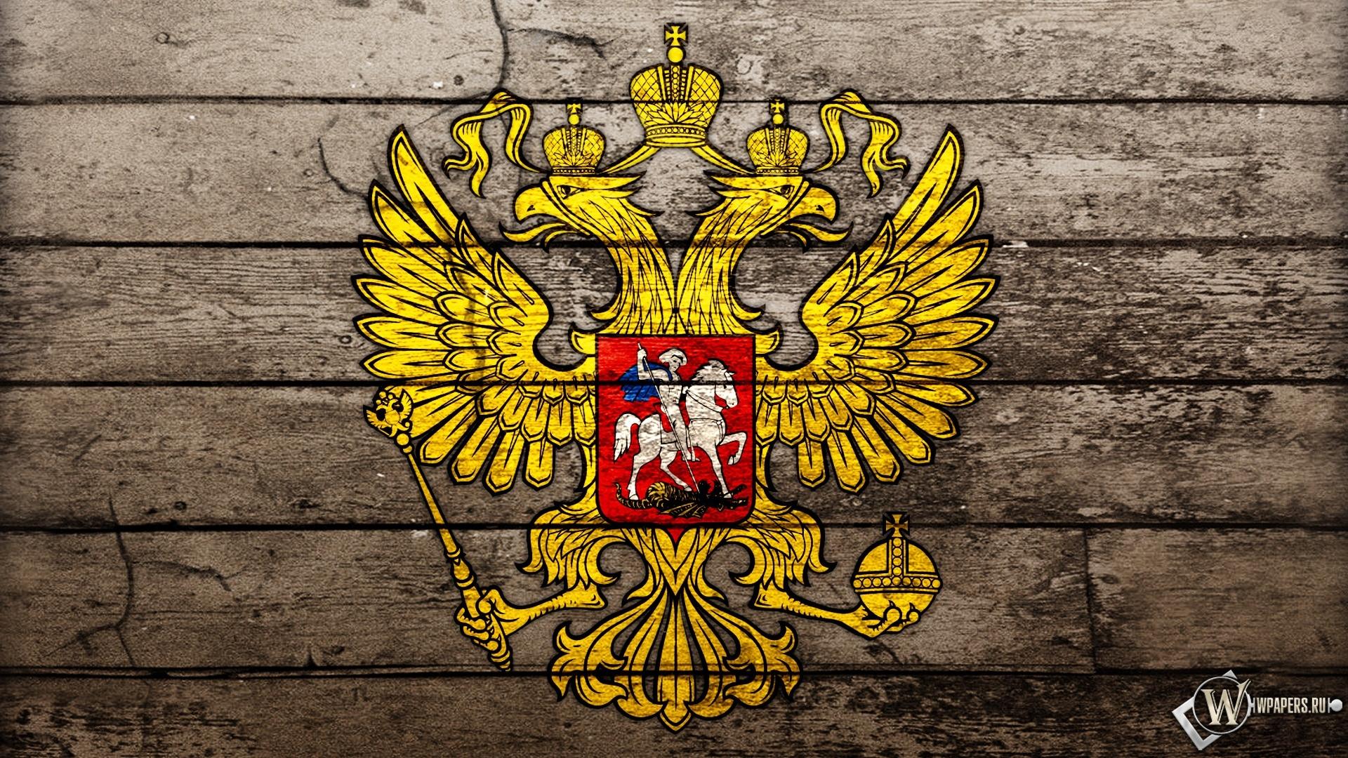 Обои герб россии россия герб 1920x1080