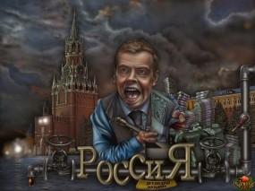 Обои Цена России: Кремль, Медведев, АриSt@Rх, Фэнтези