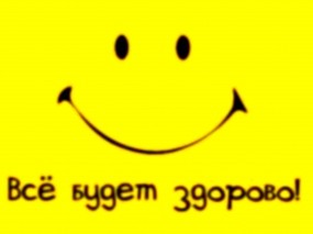 Обои Всё будет здорово!: Настроение, Радость, Счастье, Настроения