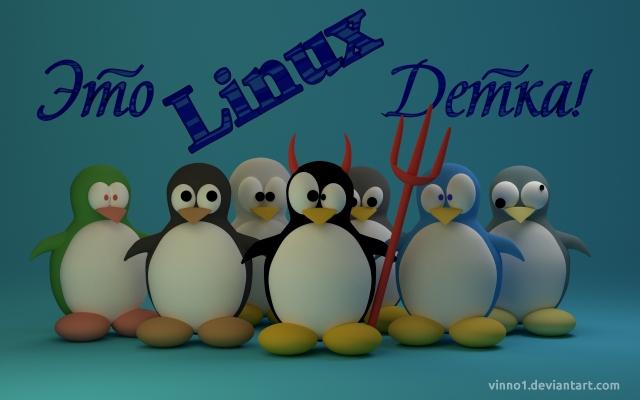 это линукс детка