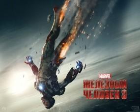 Обои Железный человек 3: Фильм, Железный человек 3, Фильмы
