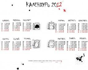 Обои Календурь 2012: Юмор, Календарь, Разное