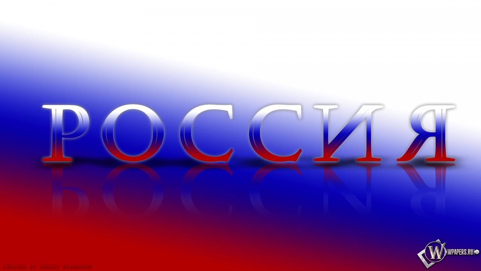 Флаг России  Википедия