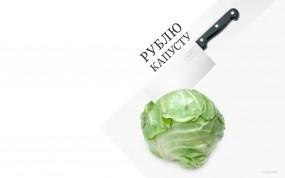 Рублю капусту