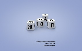 Обои Жопа: Кубики, Буквы, Слово, Демотиватор, Разное