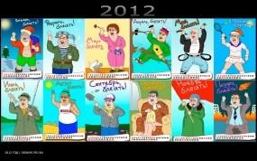 Календарь 2012 блеать