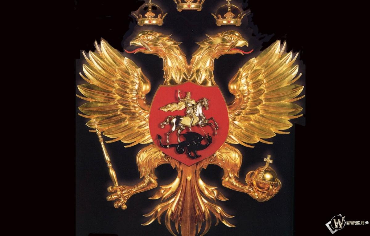 Герб России 1200x768