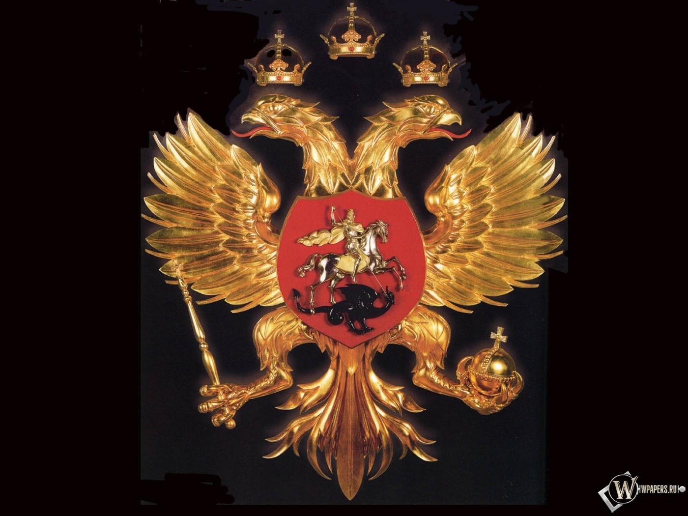 Герб России 1400x1050