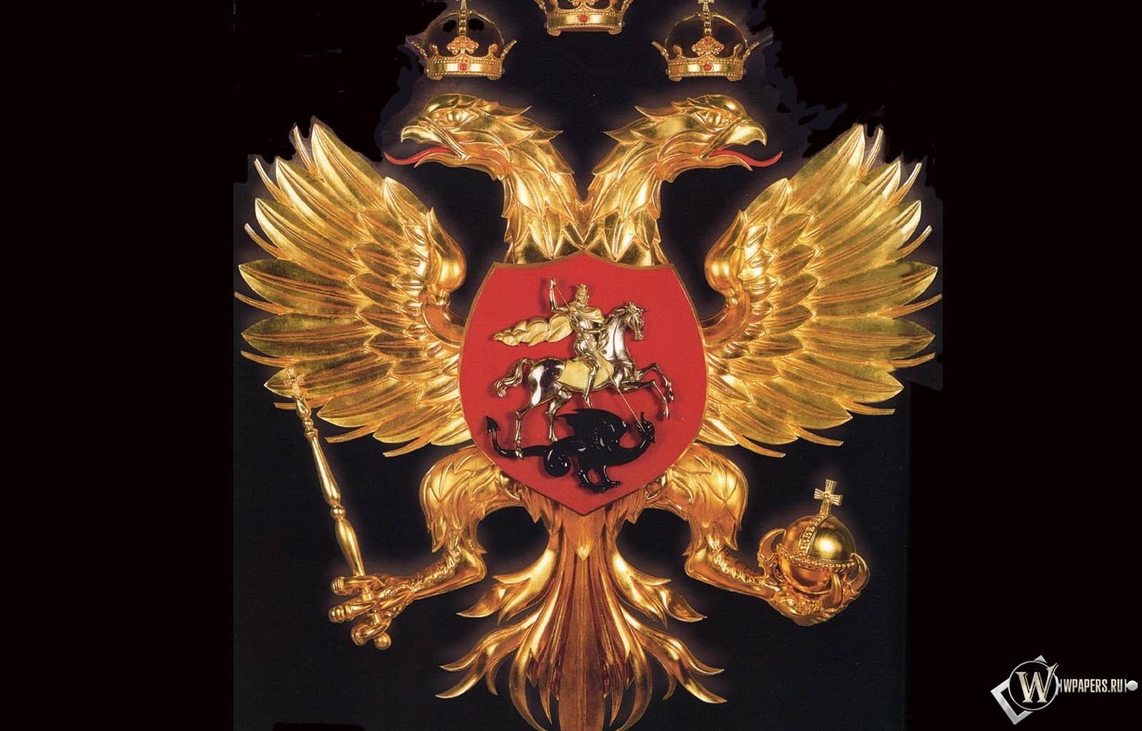 Герб России 1600x1024