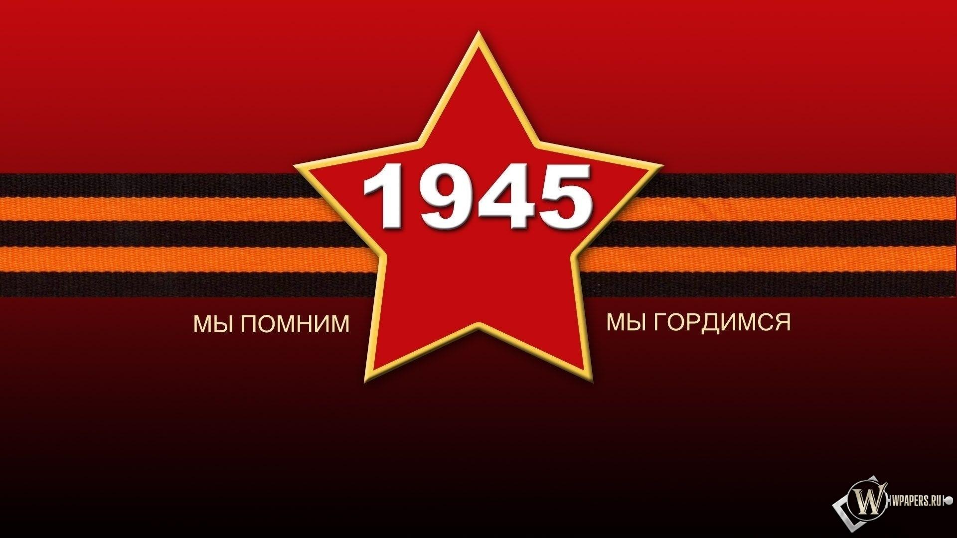 День Победы 1920x1080