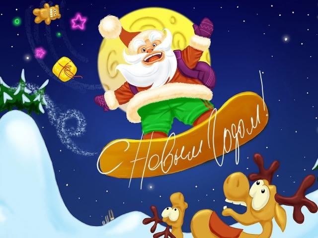 Дед Мороз на сноуборде