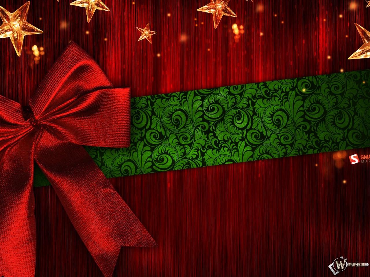 Подарок 1280x960