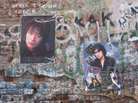Стена памяти Цою