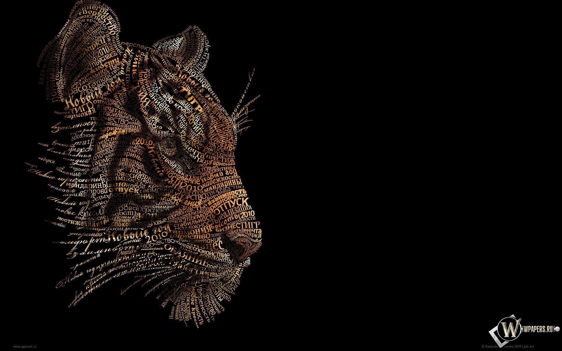 Тигр из фраз 1920x1200